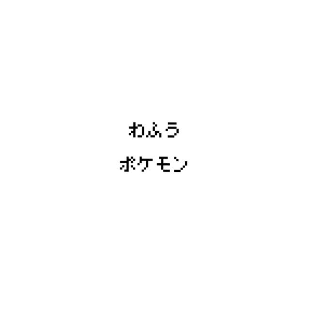 金沢屋の和風ポケモン