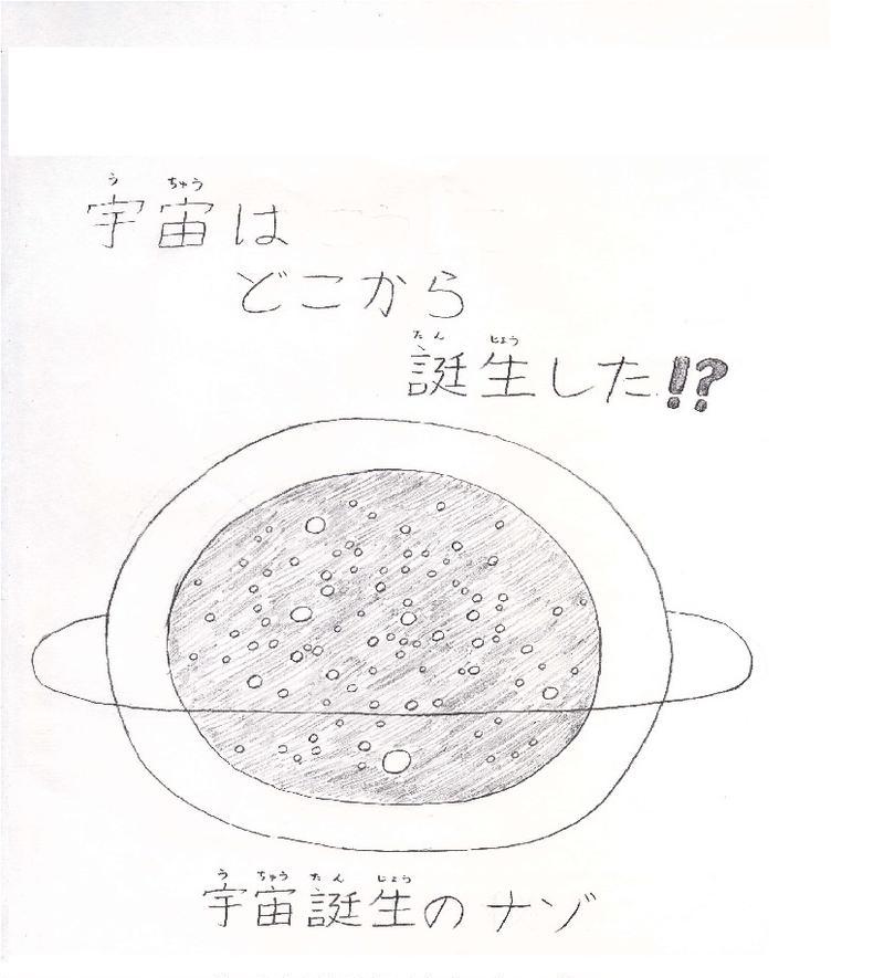 宇宙誕生のナゾ②