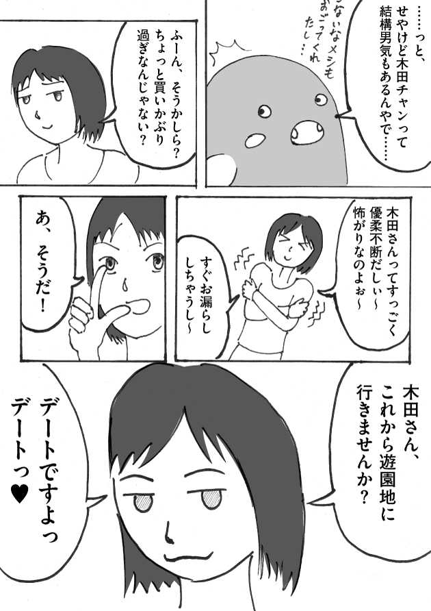 第5話 男の決意