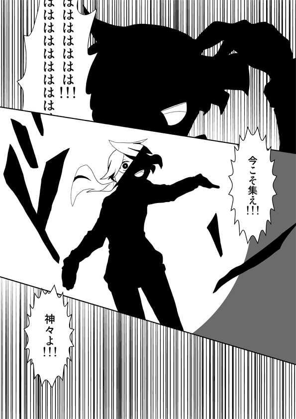 07 破壊神
