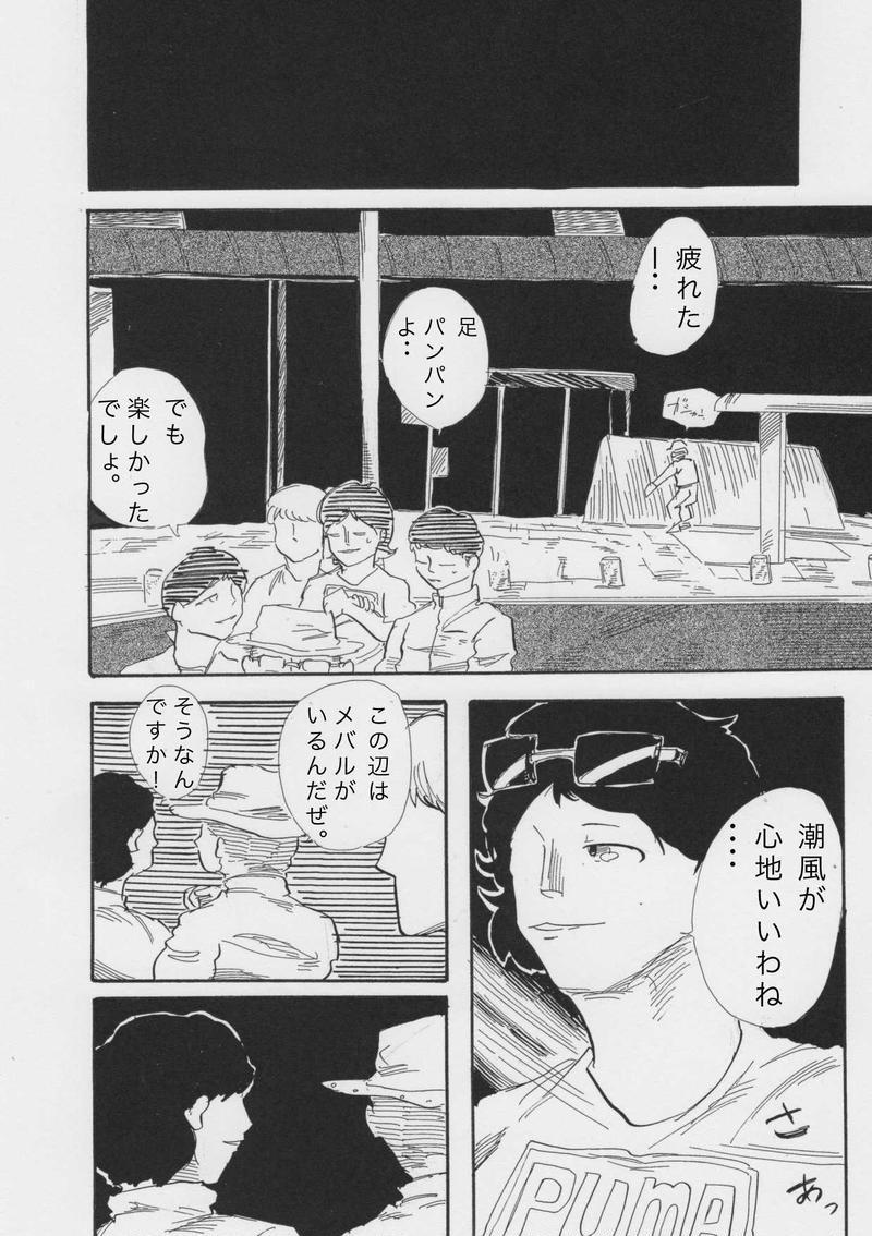 冒険部・第3話