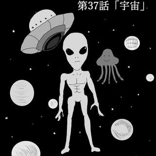 第37話「宇宙」