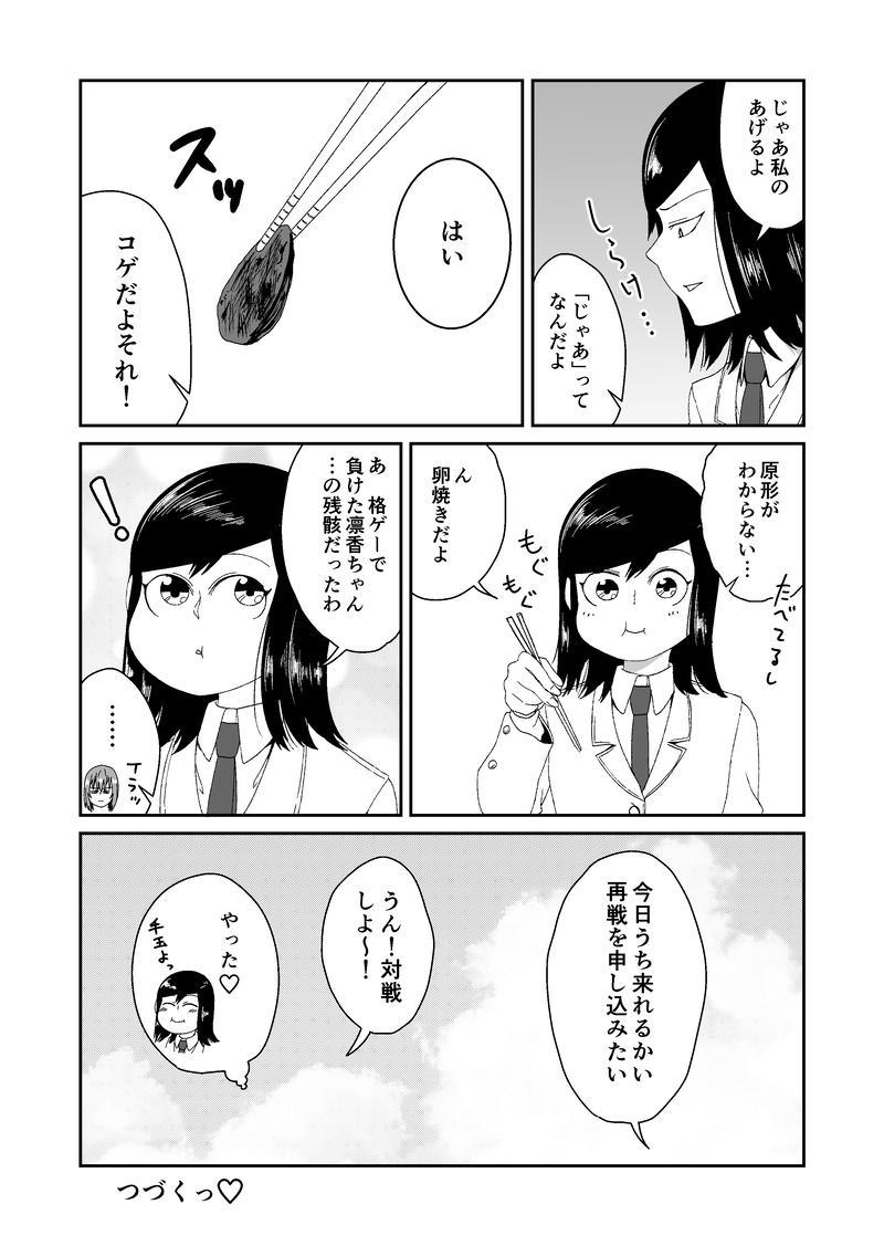 第8話 お弁当!