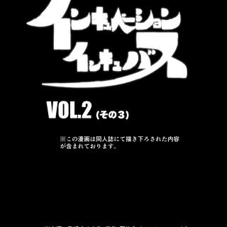 Vol.2〜潜入!女装喫茶!?〜(その3)