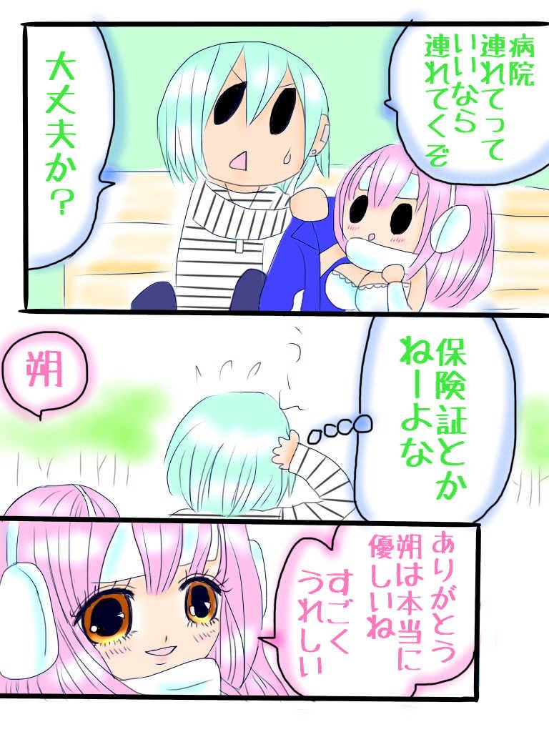 ☆9☆恋は嵐とともにww3