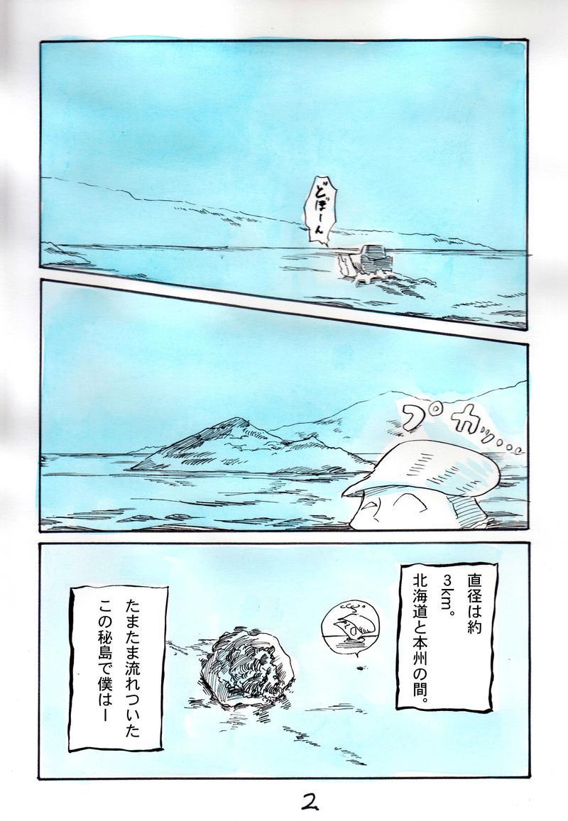 津軽のひとり島