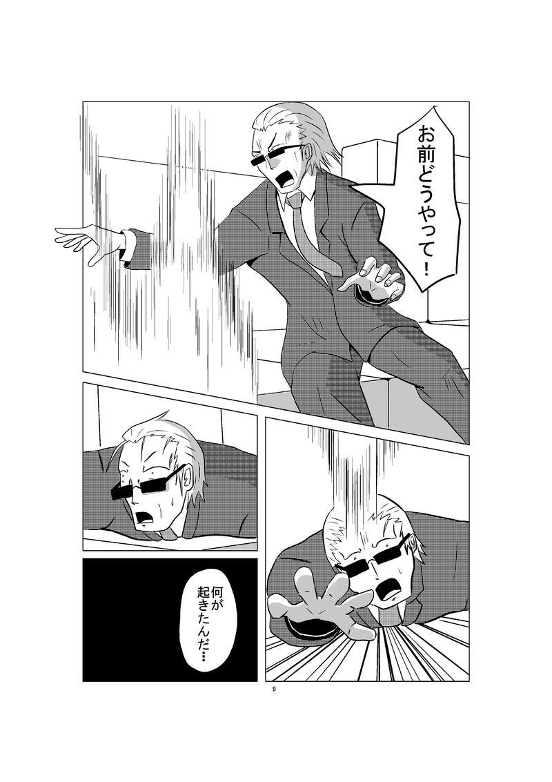 第一話 童貞覚醒す 1/2