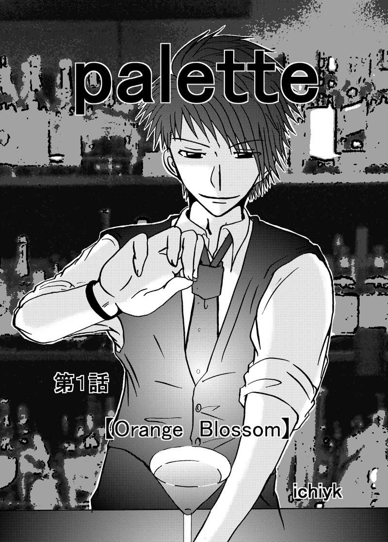【orange blossom】