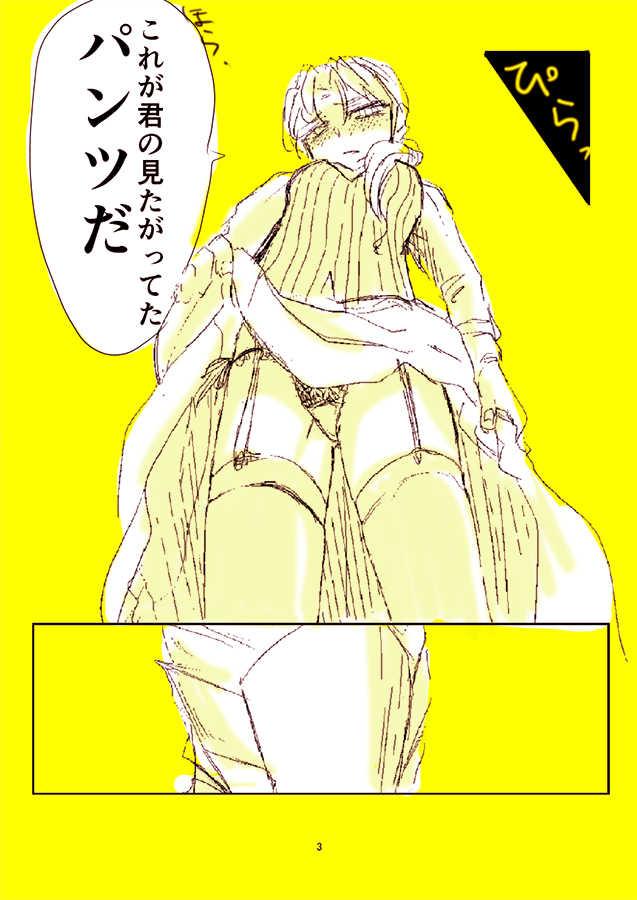 パンツの日