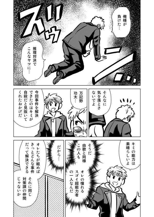 第7話「ニセ魔法使いと名探偵(後編)」