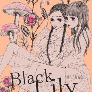 Black Lily 黒百合短編集