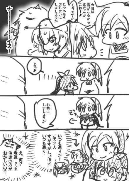 93話・らくがき漫画