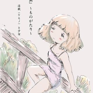 第4話 『ケモノ』と少女