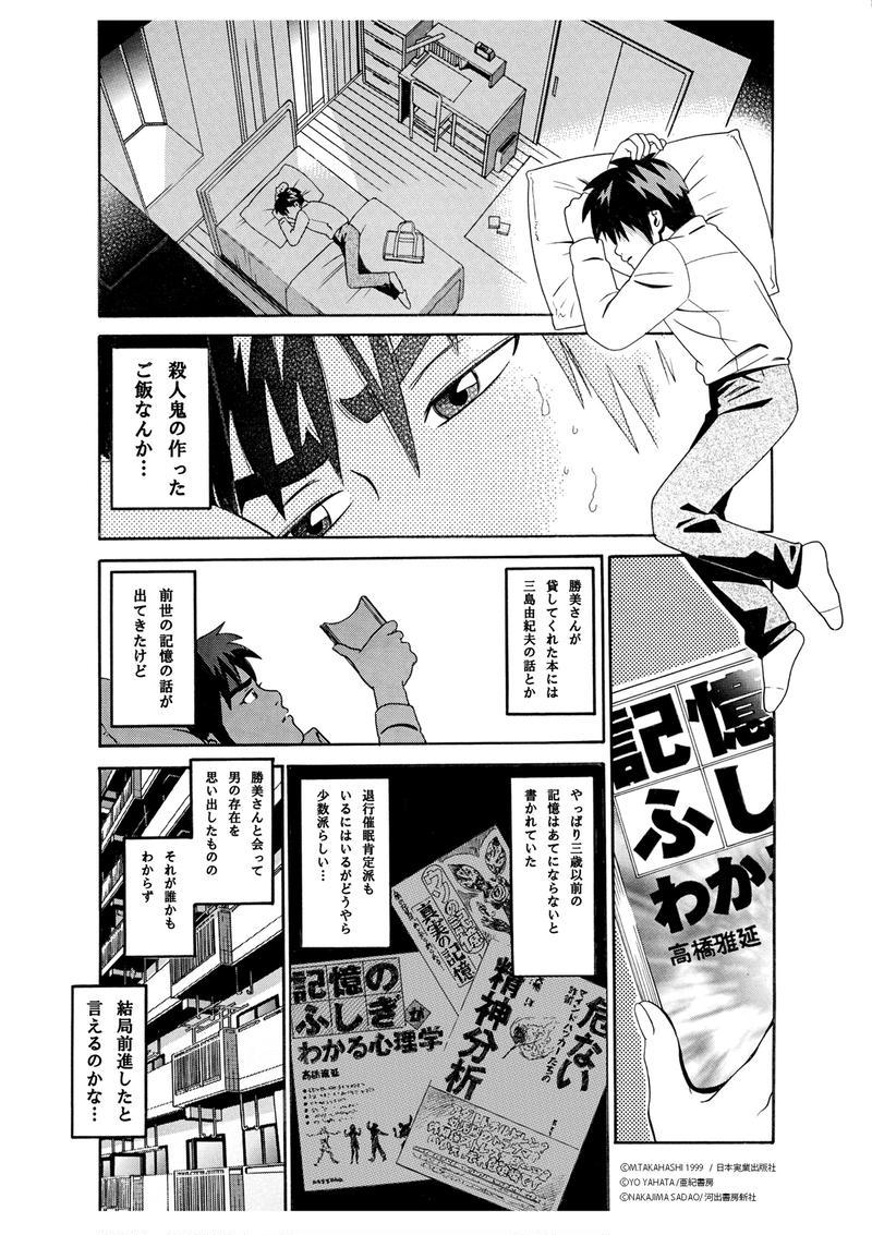 ファースト・メモリー第8話