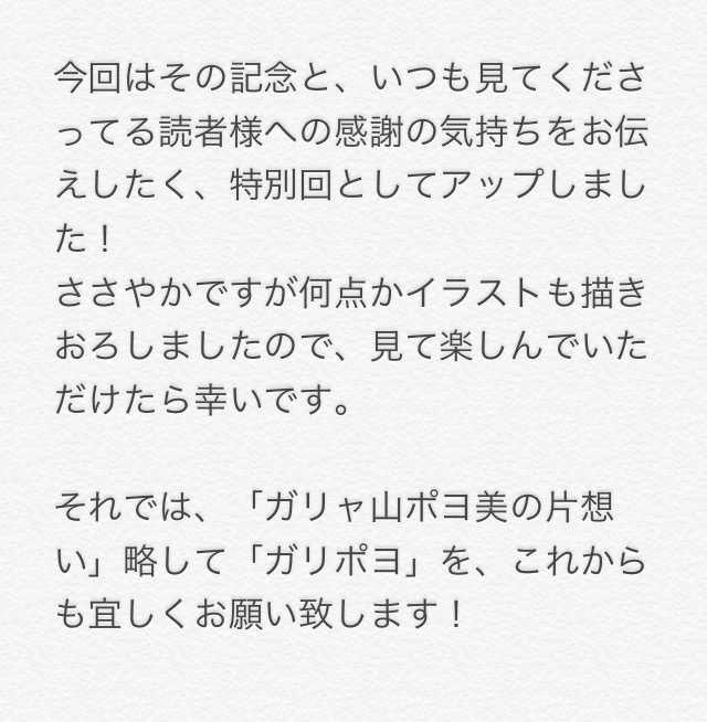 200万PV突破記念!