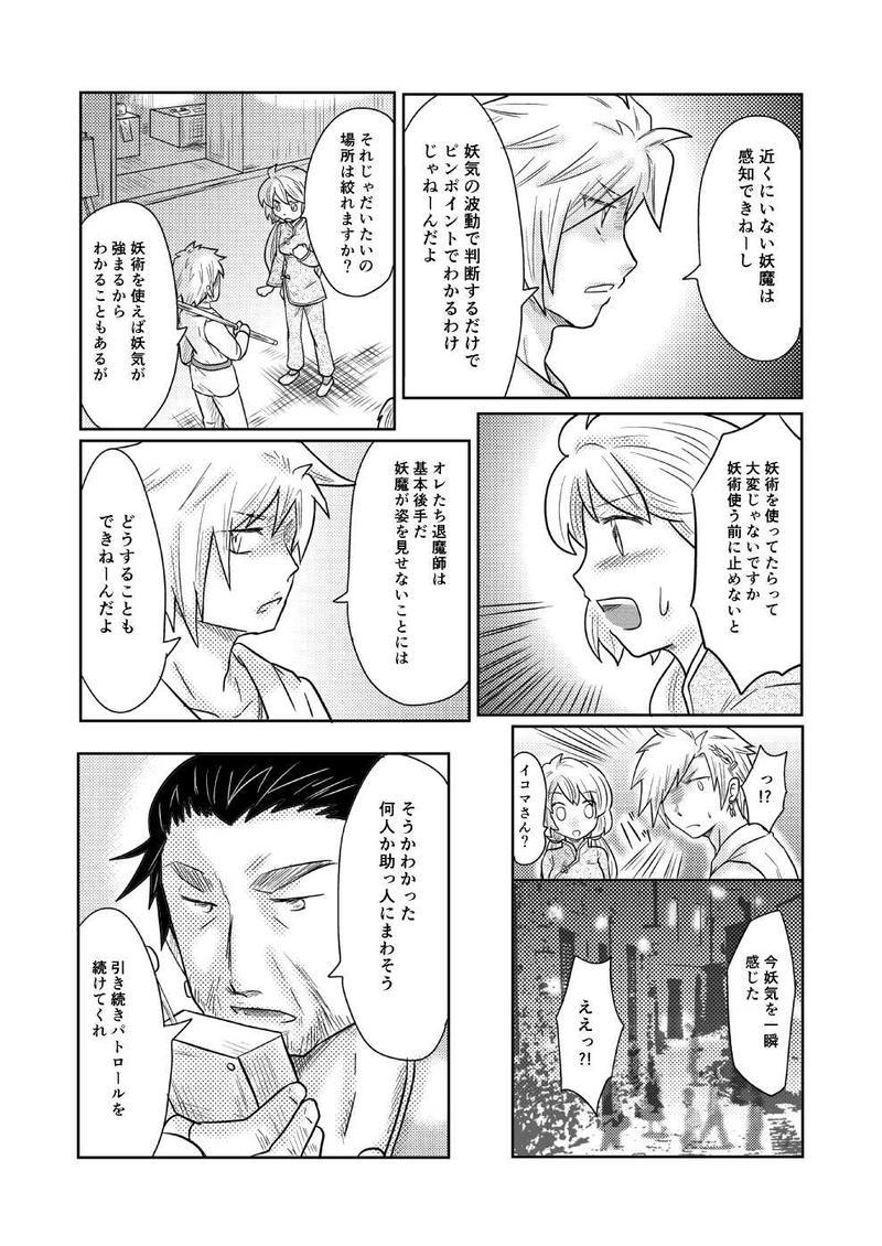 第六話【前編】