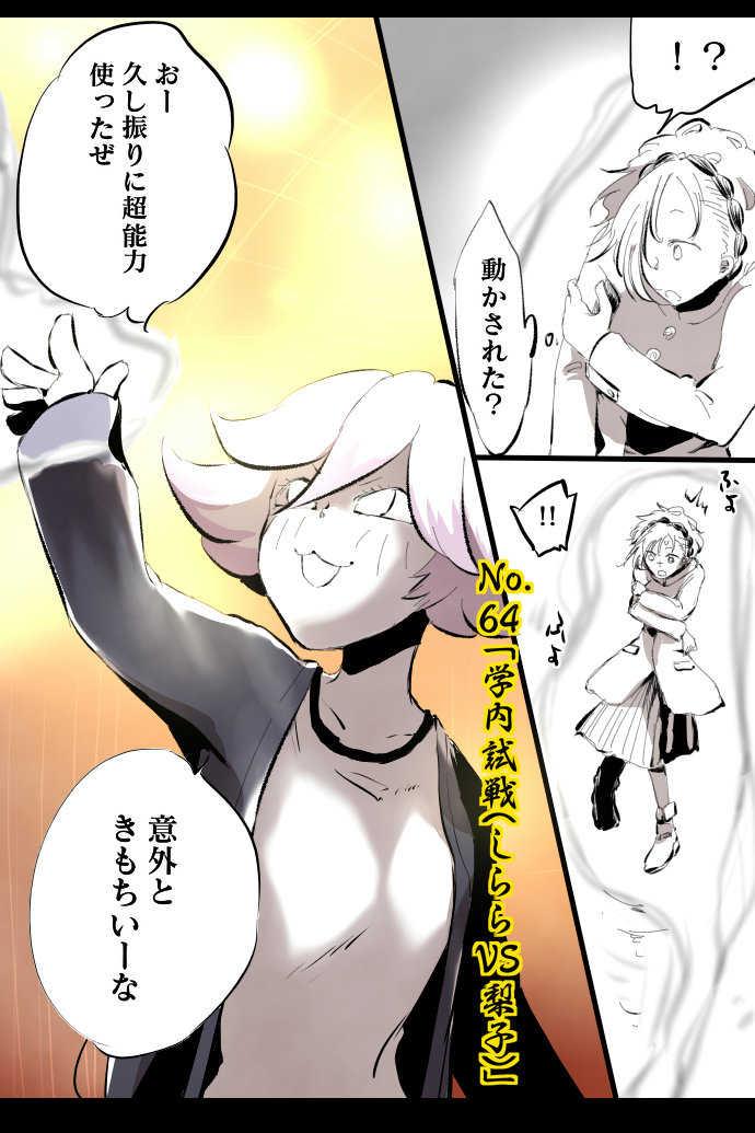 No.64「学内試戦(しららVS梨子)」