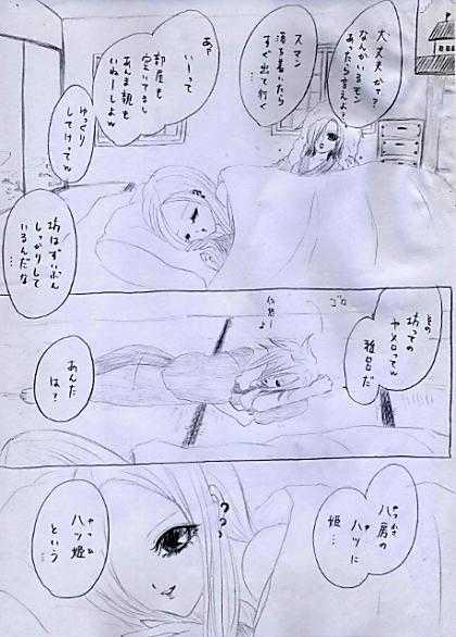 恋花コイバナ-5-