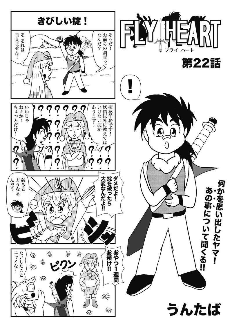 第22話_きびしい掟