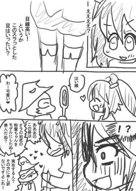 18話・らくがき漫画