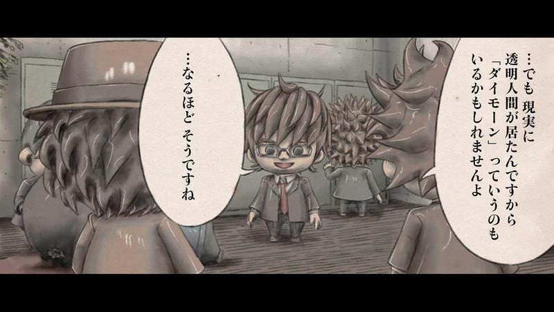 第2章 狼男の虐殺 第5節 GOLDING 2