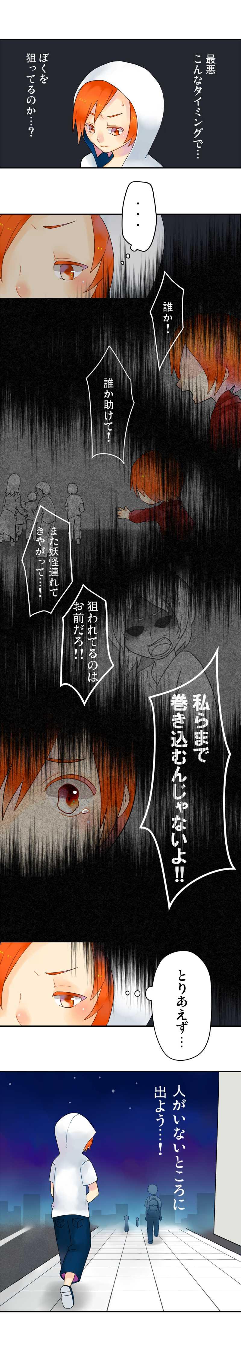 5話 影(1)