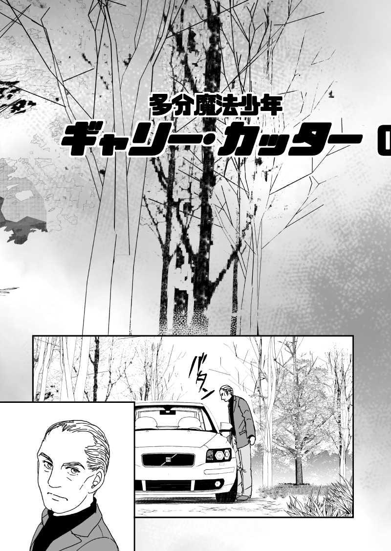 多分魔法少年ギャリー・カッターの日常Episode59