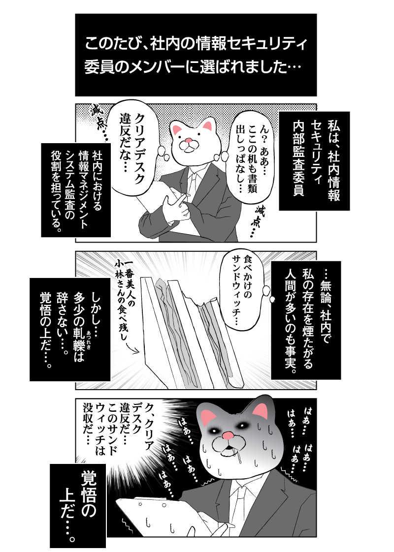 会社員 玖島川の日常 67