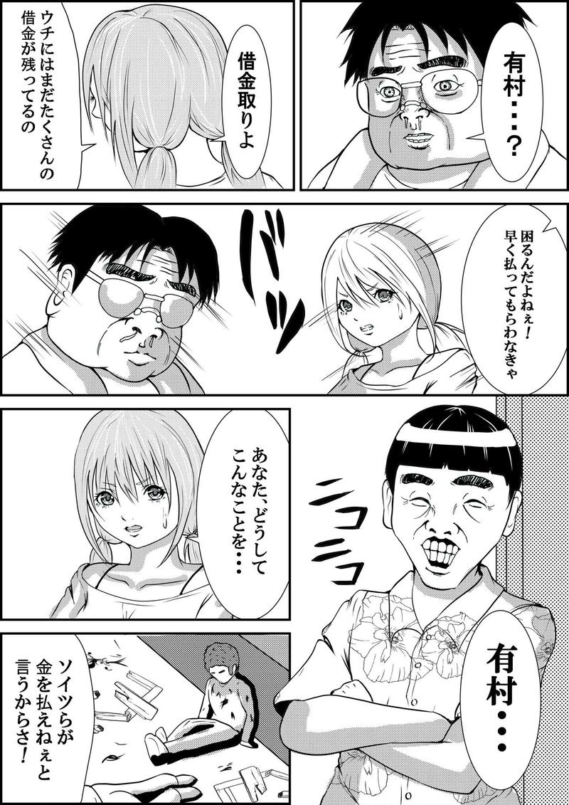 第1話  刑務所の男!の巻