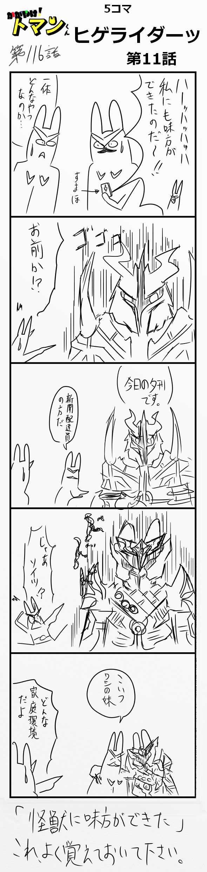 かがやけ!トマンくん 114~117