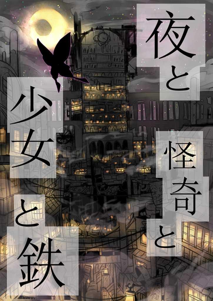 第一話「蒸気の街」