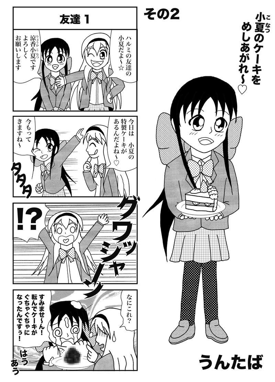 その2_友達の紹介(小夏編)