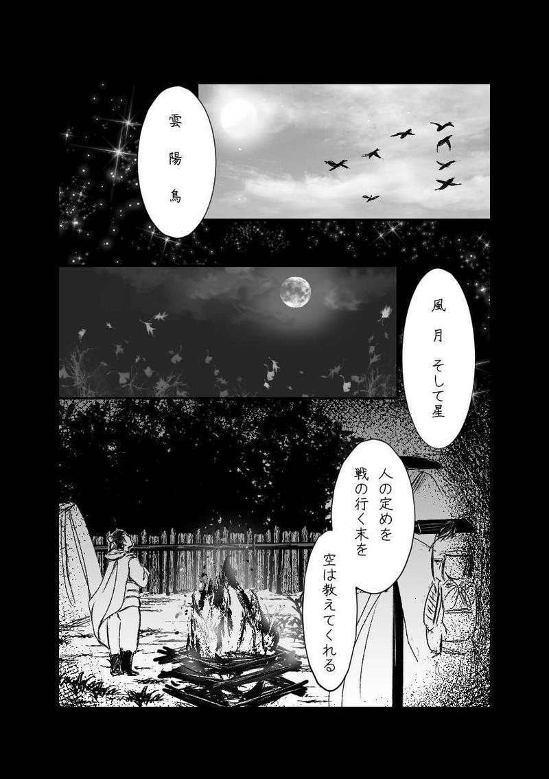 『晩夏』やよい