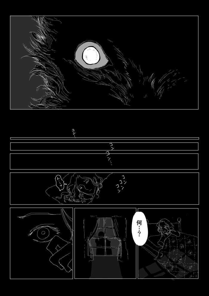 夜の声 Ⅰ