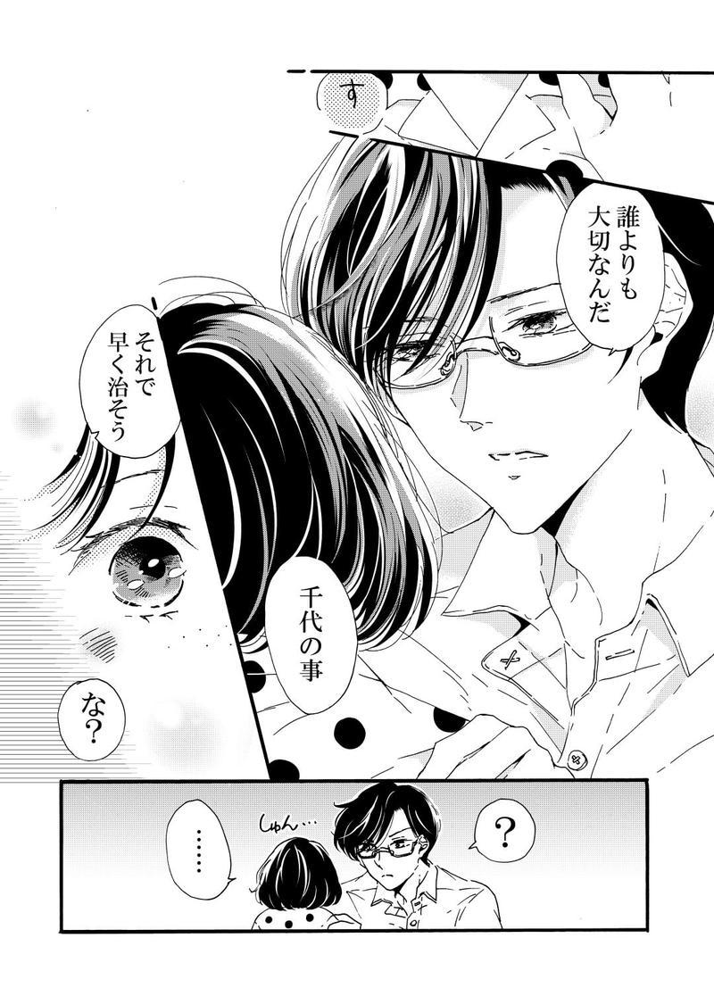風邪ひき千代①