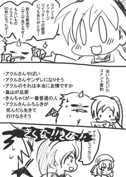 40話・らくがき悪ふざけ漫画