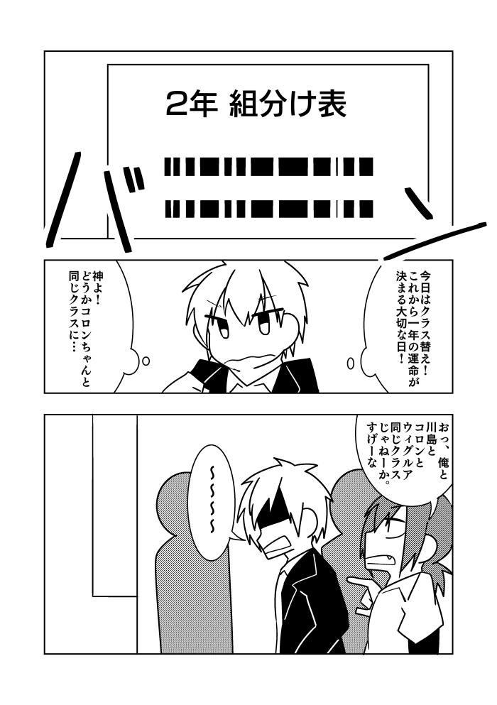 【mission.11】新しいクラスへ