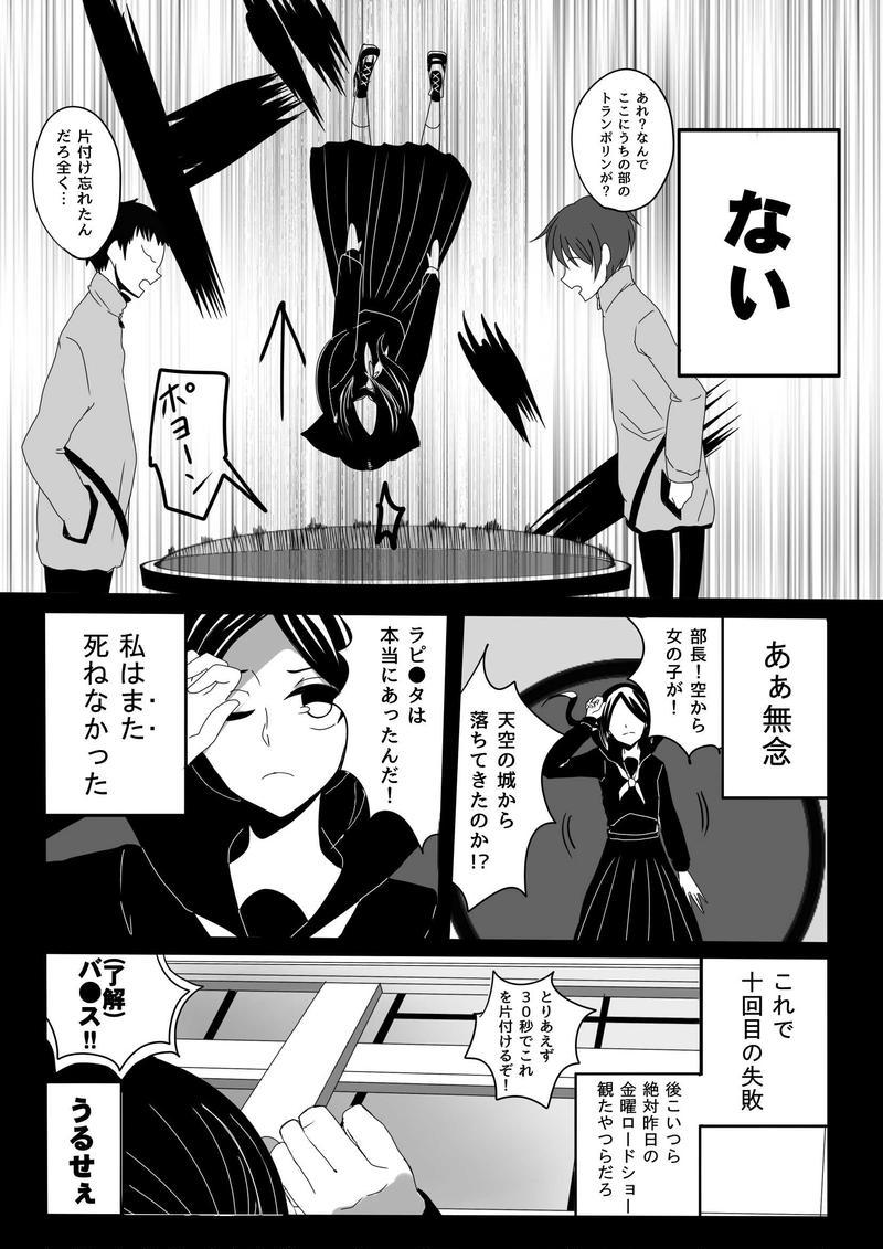 自殺未遂していたら変質者に襲われた話【前編】