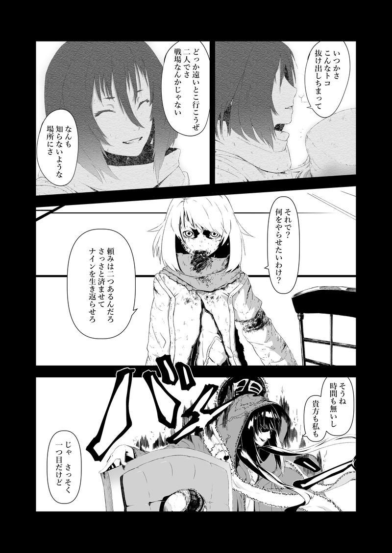 ゾールケイン Vol.- 11~15