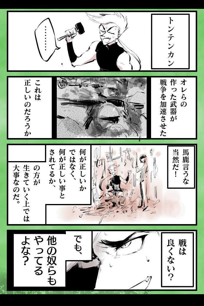 No.47「鍛冶屋 忠」
