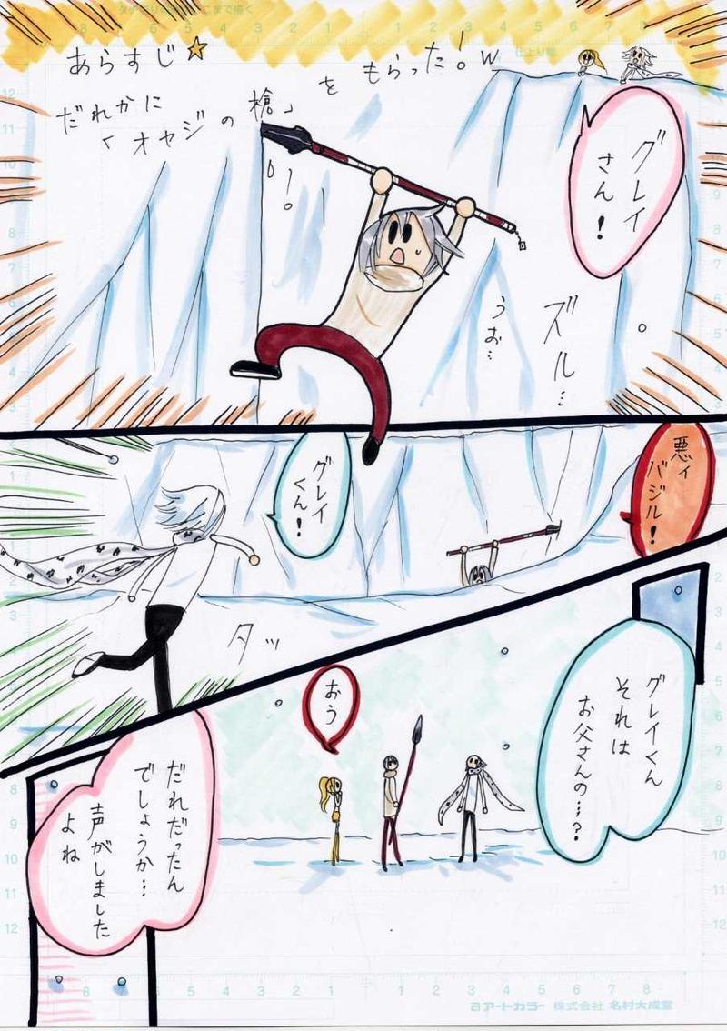 雪ん子さん-24-