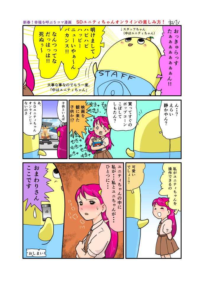 第37話 SDユニティちゃんオンラインの楽しみ方!
