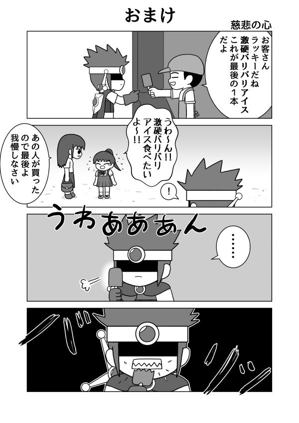 第二十魔「機械王」