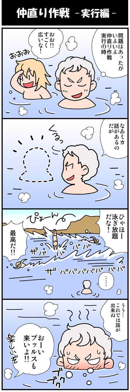 【4コマ】 ブッルス青年編