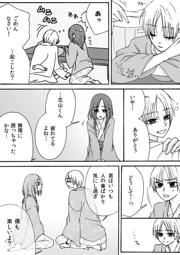 第4章 part3 隠れ家温泉宿の事件簿