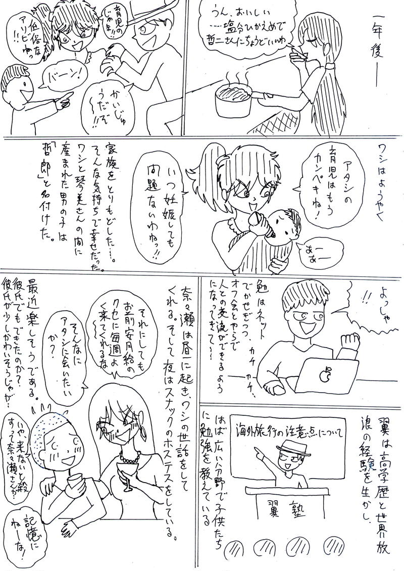最終話(我が人生に悔いなし)