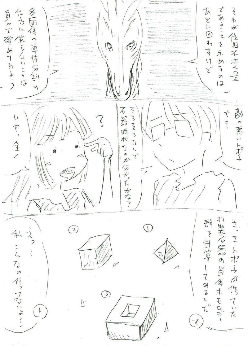 dimension.2 愛と勇気だ!トポ子