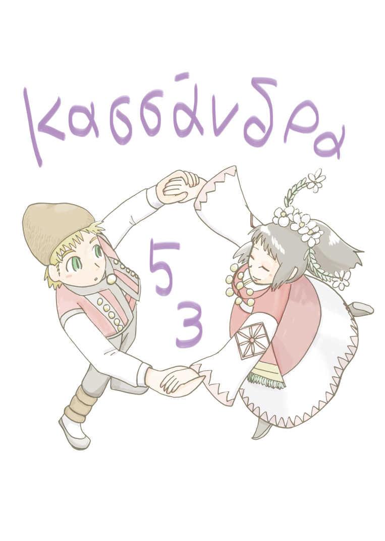 カサンドラ53話