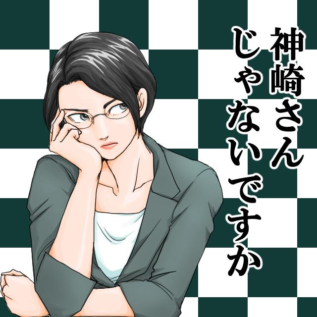 神崎さんじゃないですか