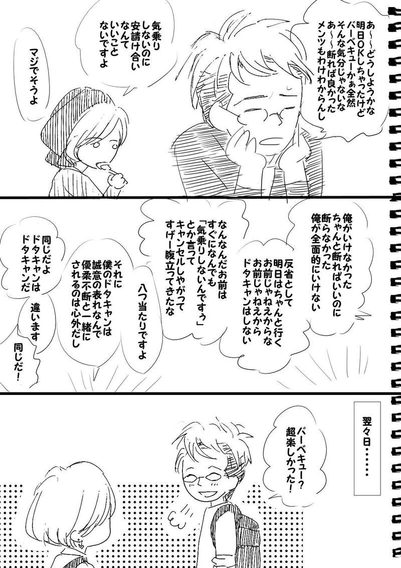 僕トモ ミニ漫画まとめ